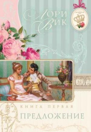 """Английский сад. Книга 1 """"Предложение"""""""