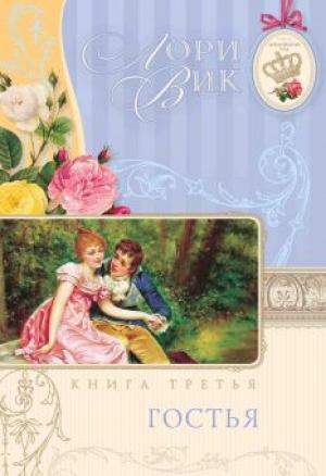 """Английский сад. Книга 3 """"Гостья"""""""