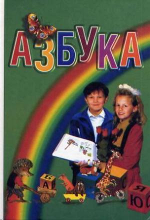 Азбука. Н.М.Бетенькова