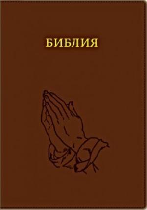 Библия. Большой формат
