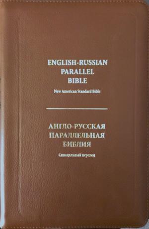 Англо-Русская параллельная Библия 063ZTI(NASB-Синодальный перевод)(коричневый цвет)