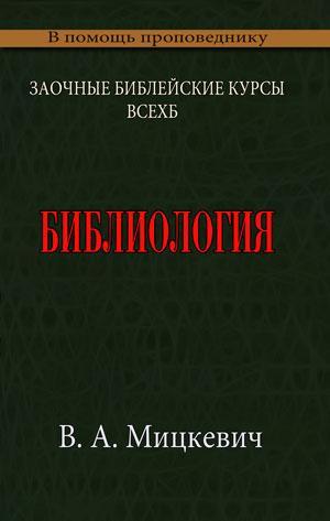 Библиология. В.А. Мицкевич