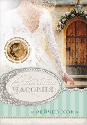 Свадебная коллекция. Книга 2
