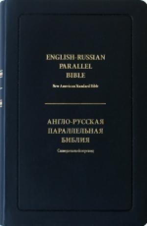 Англо-Русская параллельная Библия 063TI (NASB-Синодальный перевод)(черный цвет)