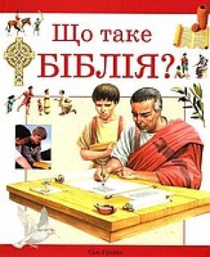 Що таке Бiблiя