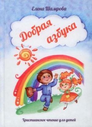 Добрая азбука: для чтения взрослыми детям