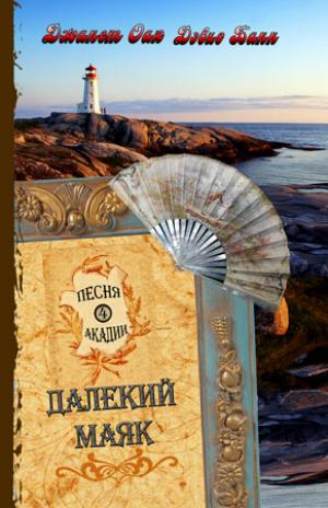 Песня Акадии. Книга 4. Далекий маяк