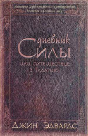 Дневник Силы или путешествие в Галатию
