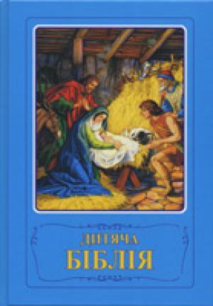 Дитяча Бiблiя. Біблійні оповідання в малюнках