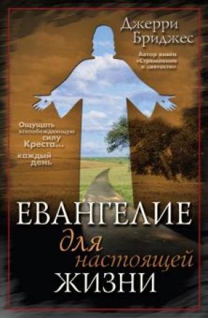 Евангелие для настоящей жизни