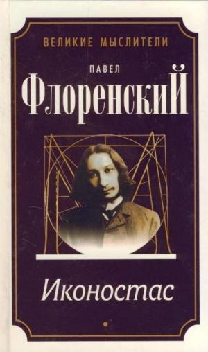 """Иконостас. Павел Флоренский. """"Великие мыслители"""""""