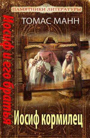 """Иосиф и его братья. Книга 4 """"Иосиф-кормилец"""""""