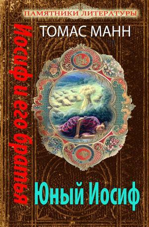 """Иосиф и его братья. Книга 2 """"Юный Иосиф"""""""