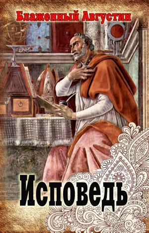 Исповедь. Аврелий Августин (Блаженный)