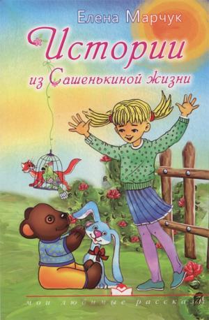 Истории из Сашенькиной жизни Цветные иллюстрации