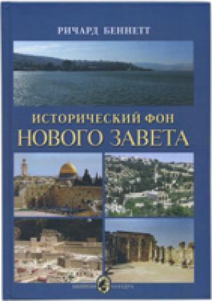 Исторический фон Нового Завета