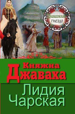 """Джаваховское генздо"" Книга 1. Княжна Джаваха"