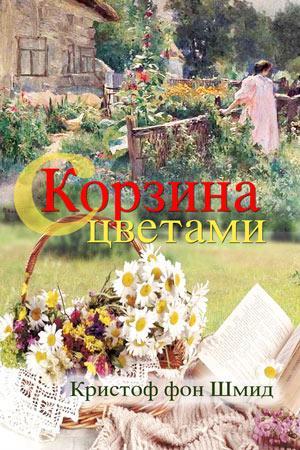 Корзина с цветами. Кристофор фон Шмид