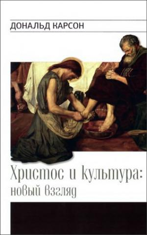 Христос и культура: новый взгляд. Дональд Карсон