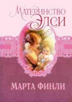 Материнство Элси. Книга 5
