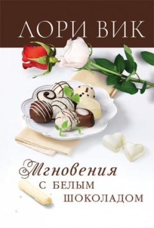Мгновения с белым шоколадом