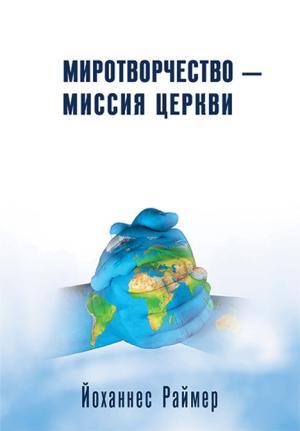 Миротворчество - миссия церкви