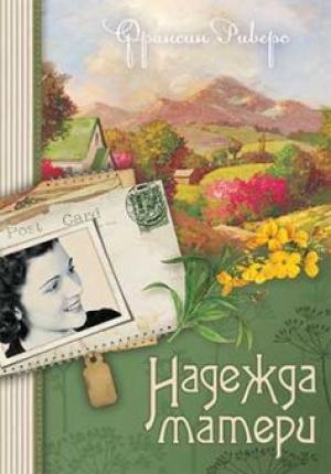 Наследие Марты Книга 1. Надежда матери