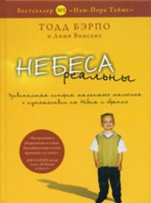 Небеса реальны. Удивительная история маленького мальчика о путешествии на Небеса и обратно