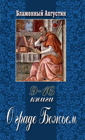 О граде Божьем. Книги  9-16