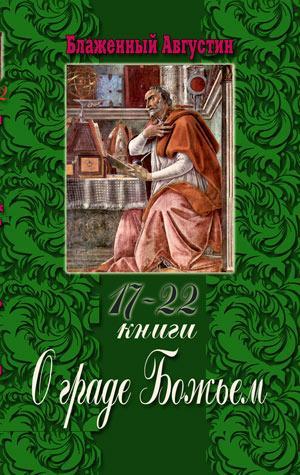 О граде Божьем. Книги 17-22