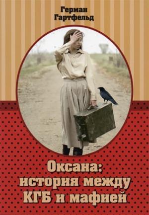 Оксана: история между КГБ и мафией