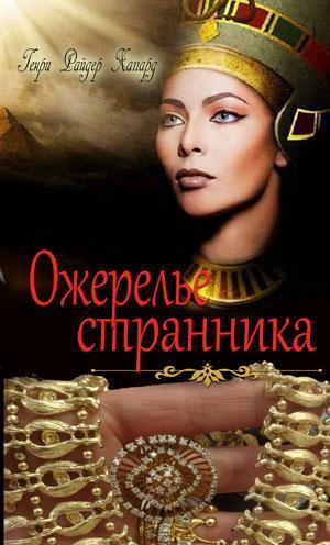Ожерелье Странника