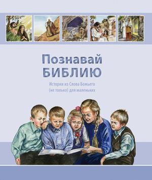 Познавай Библию Истории из Слова Божьего (не только) для маленьких