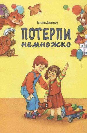 Потерпи немножко. Татьяна Дашкевич