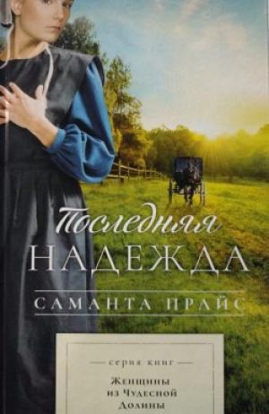Последняя надежда (Женщины из чудесной долины. Книга 1)