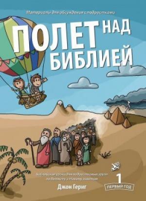 Полет над Библией 1