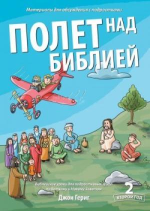 Полет над Библией 2