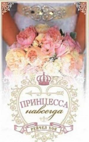 Принцесса навсегда (Королевские свадьбы. Книга 2)