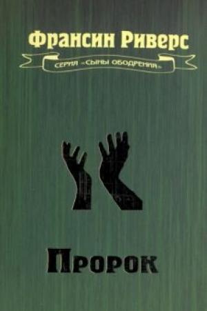 """Cыны oбoдpeния. Книга 4. """"Пророк"""""""