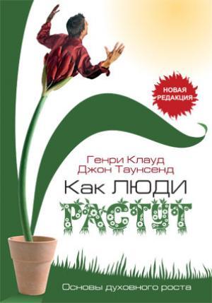 Как люди растут (Основы духовного роста)