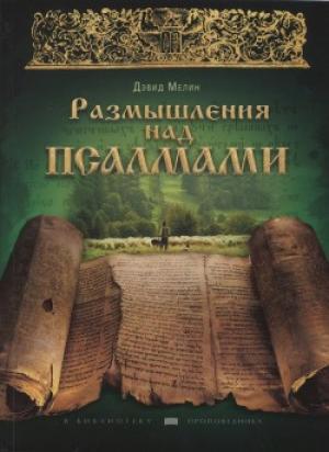 Размышления над Псалмами