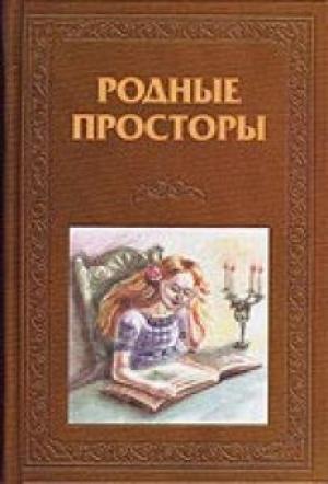 Родные просторы. Сборник русских писателей XIX - XX века