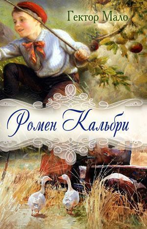 Ромен Кальбри. Гектор Мало