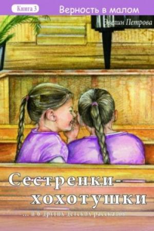 """Сестренки-хохотушки. """"Верность в малом"""". Книга 3"""
