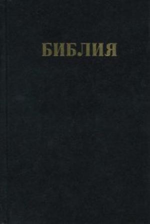 Библия с примечаниями Ч.И.Скоуфильда. 077формат. Кожа