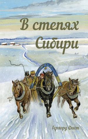 В степях Сибири