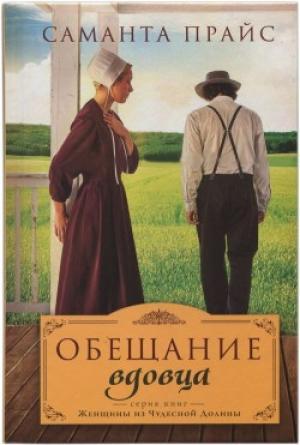 Обещание вдовца (Женщины из чудесной долины. Книга 3)