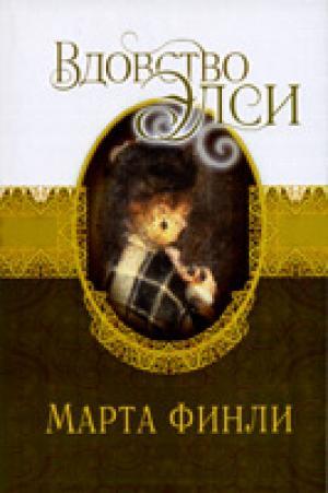 Вдовство Элси. Книга 7