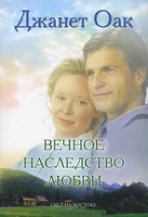 Вечное наследство любви. Книга 5