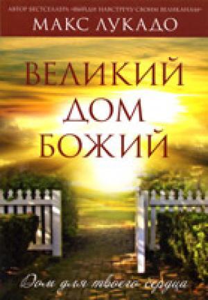 Великий дом Божий